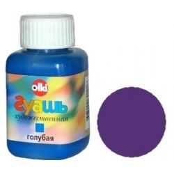 Guašas dailei 100 ml, kobaltas tamsiai violetinis