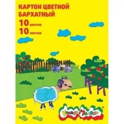 Spalvoto aksominio kartono rinkinys A4, 10 spalvų 10 lapų